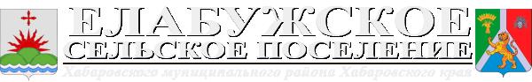 Администрация Елабужского сельского поселения